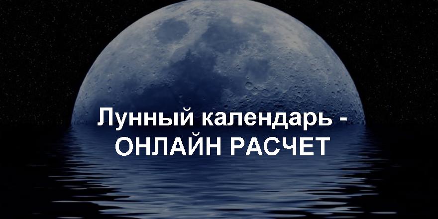 Лунный день сегодня: 19.07 - 5 лунный день - завершай начатые дела и планируй светлое будущее
