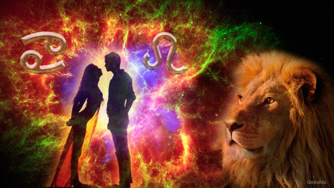 Секс совместимость муж рак жен лев
