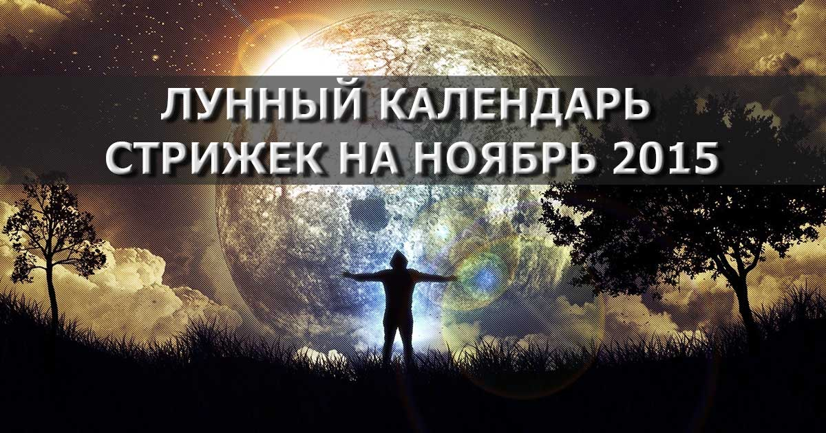 Лунный календарь когда будет расти