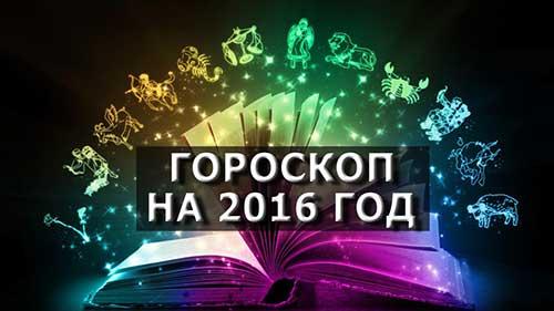 Гороскоп на 2016 год
