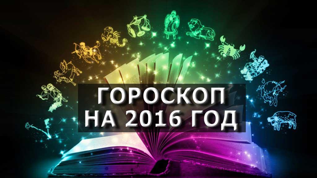 Гороскоп на 2015 год по восточному гороскопу
