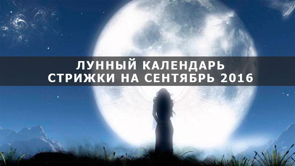 квартиру 28 июня 2016 лунный день область