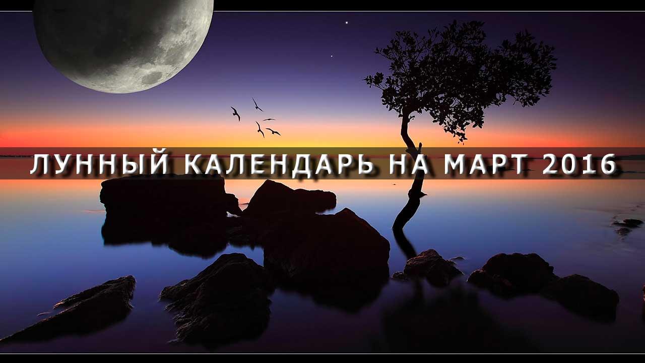Лунный календарь на Март 2018 года. Фазы Луны, лунные дни ...