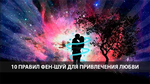 Фэн Шуй для любви