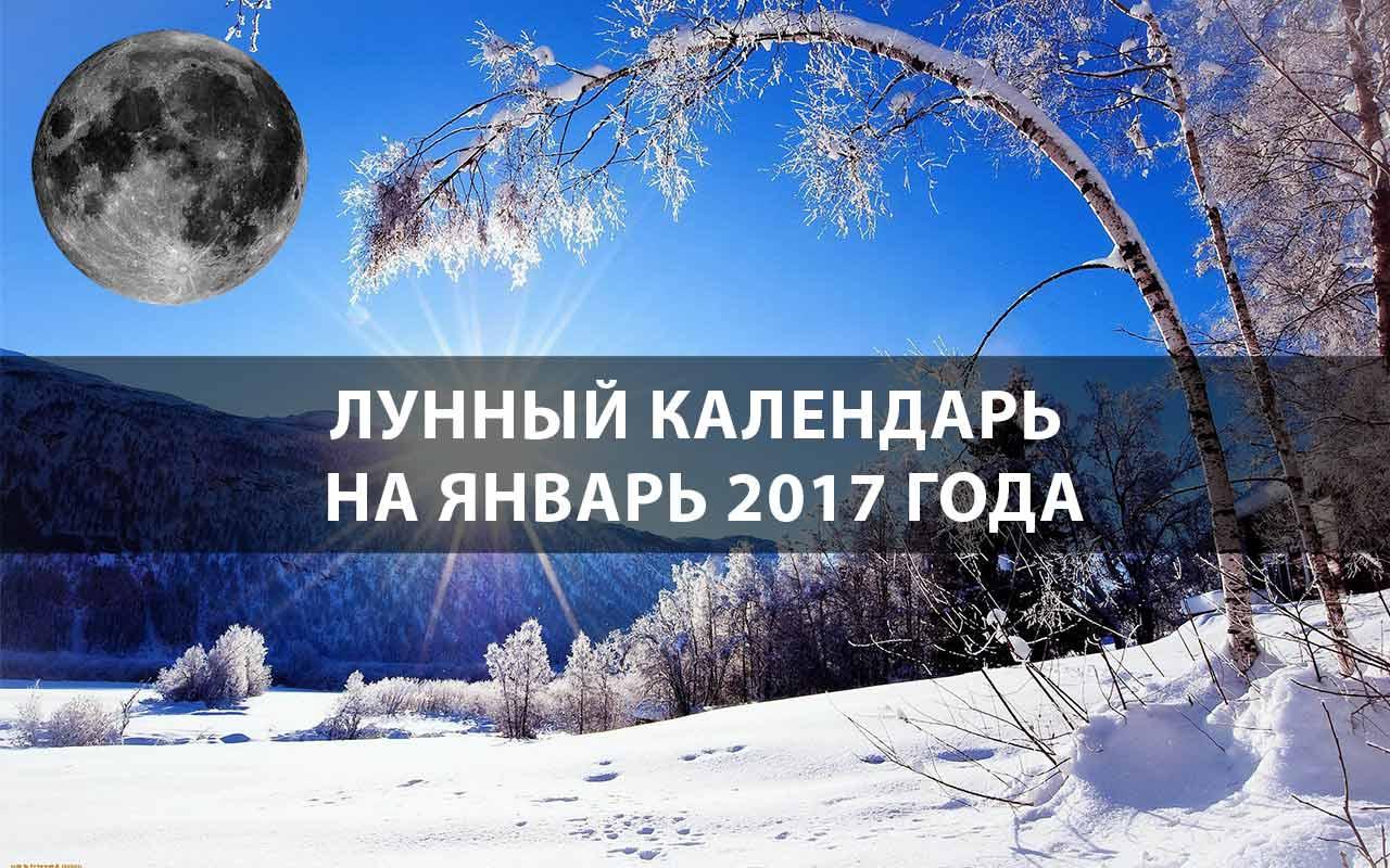 Лунный календарь 2017 года на январь