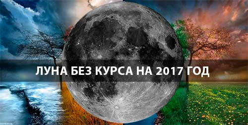 Луна без курса на 2017 год
