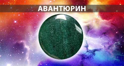 Авантюрин - магические свойства камня