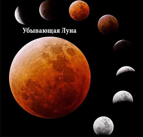 Убывающая (стареющая) луна