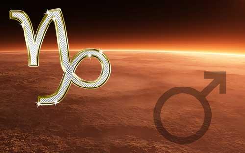 Марс в знаке Козерога