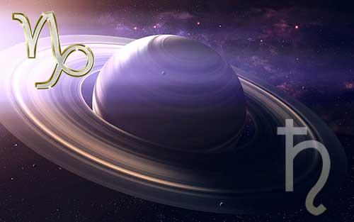 Сатурн в знаке Козерога