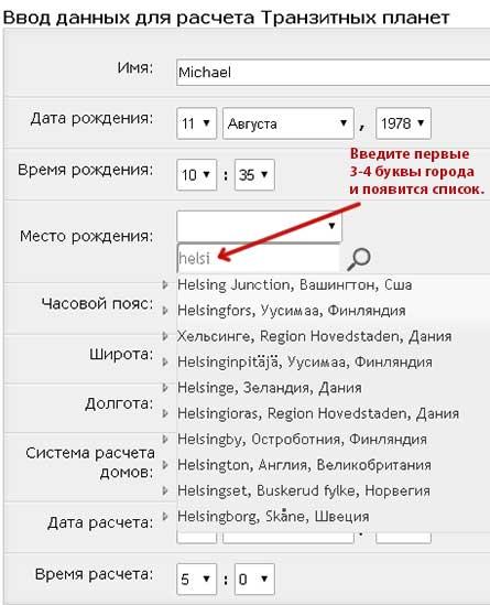 Скриншот с пример поиска городов