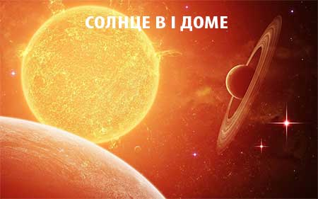 solnce_1_dome