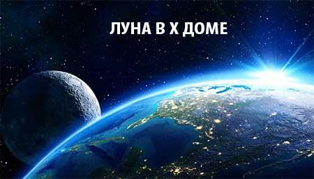 luna_v_10_dome