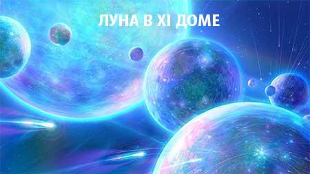 luna_v_11_dome