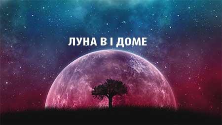 luna_v_1_dome