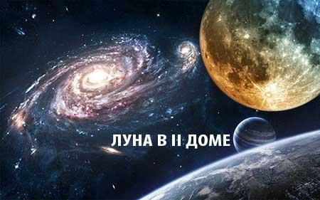 luna_v_2_dome