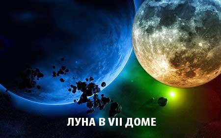 Луна в седьмом доме