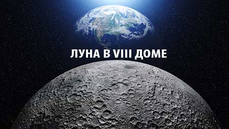 Луна в восьмом доме